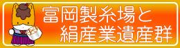 富岡製糸場と絹産業遺産群バナー