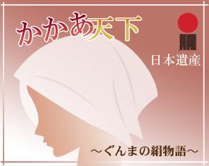 日本遺産かかあ天下メガメニュー